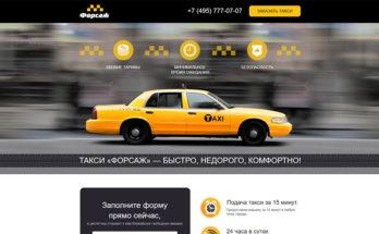 Landing page для сервиса такси