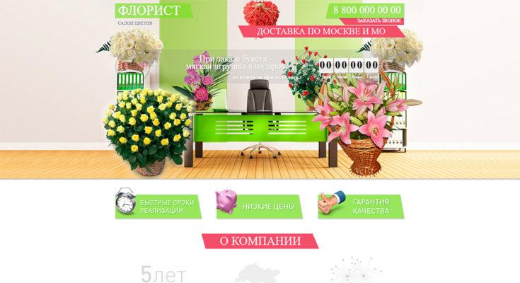 Лендинг для продажи и доставки цветов