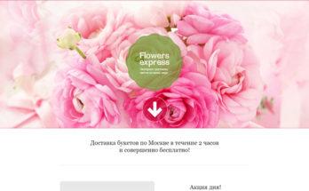 Лендинг пейдж для доставки букетов цветов