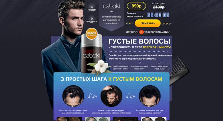 Лендинг по продаже средства для волос