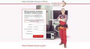 Лендинг ремонт бытовой техники
