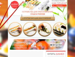 Одностраничный сайт - устройство для готовки суши