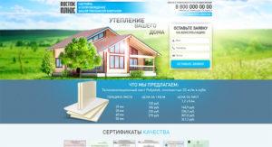 Шаблон лендинга для утепления дома