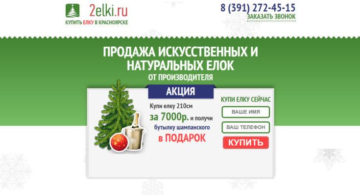 landing page елки | продажа елок