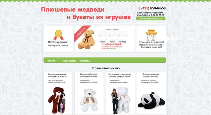 Лендинг пейдж - продажа плюшевых мишек