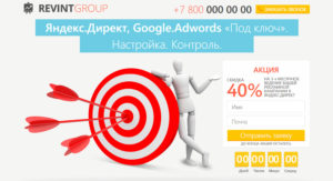 Лендинг пейдж - настройка Яндекс.Директ и Google Adwords