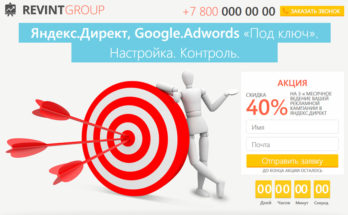 Лендинг пейдж - настройка Яндекс.Директ и Google Adwords