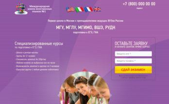 Лендинг пейдж - школа иностранных языков