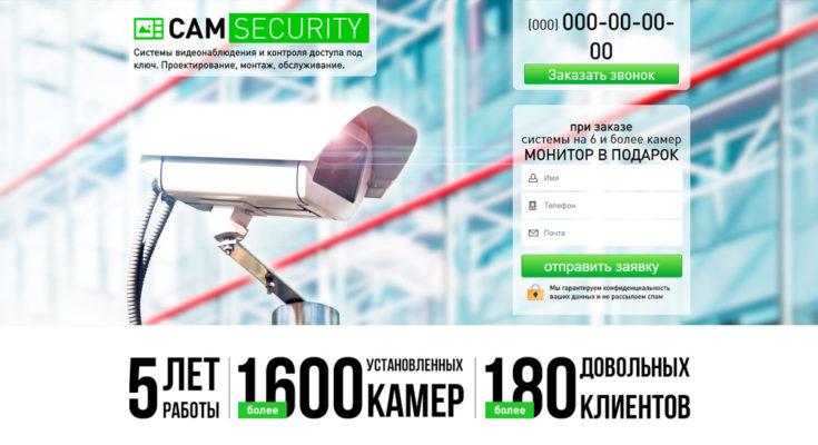 Лендинг пейдж - системы видеонаблюдения
