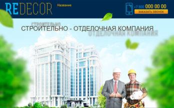 Лендинг пейдж - строительно-отделочная компания