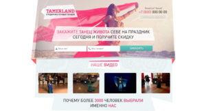 Лендинг пейдж - танцы живота