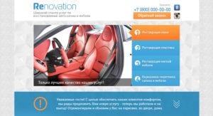 Лендинг пейдж - восстановление автосалона и мебели