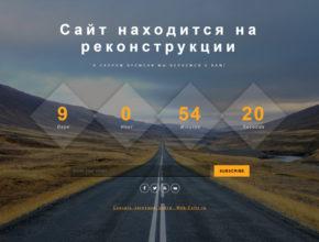 HTML заглушка - сайт на реконструкции