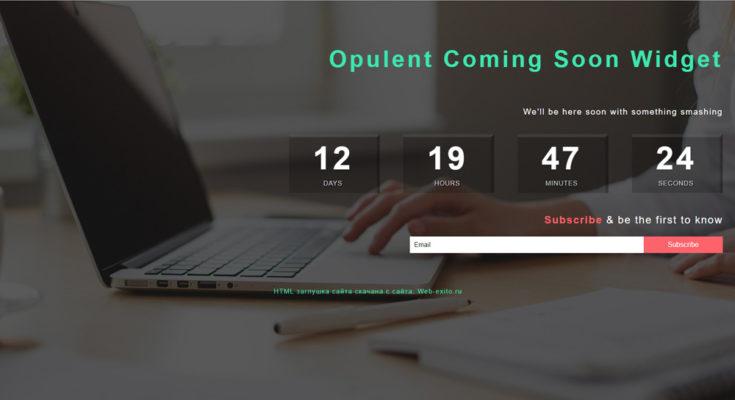 HTML заглушка сайта - Opulent