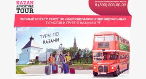 Landing page - Туры