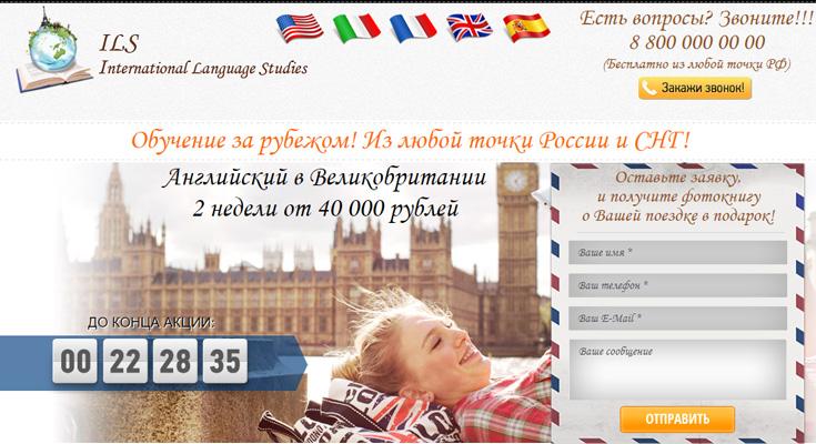Landing page - обучение английскому