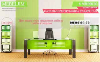 Landing page - продажа мебели