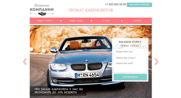 Landing page - прокат автомобилей