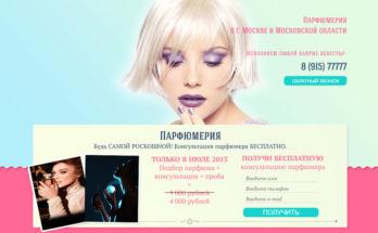 Одностраничный сайт - парфюмерия