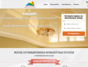 Готовый сайт натяжных потолков