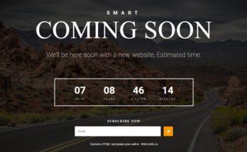 Красивая заглушка сайта на HTML