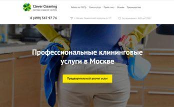 Лендинг пейдж - клининг услуги