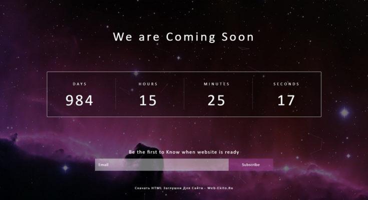 Заглушка для сайта с анимацией