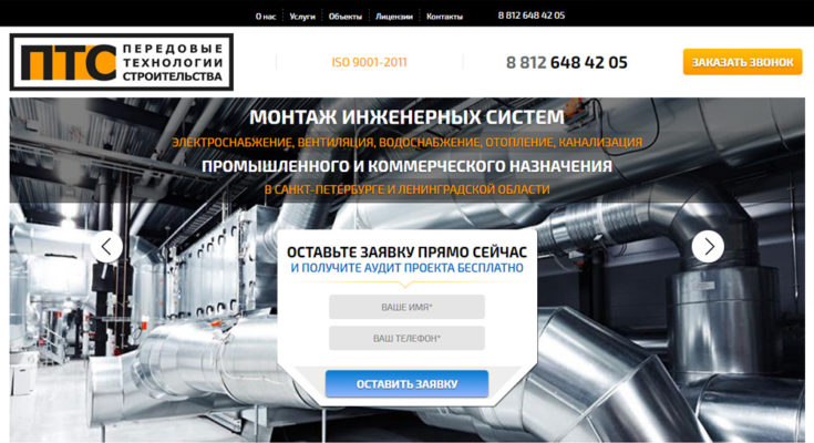 Landing page — монтаж инженерных систем