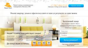 Landing page - ремонт жилых и коммерческих помещений