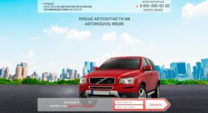 Лендинг пейдж - продажа автозапчастей