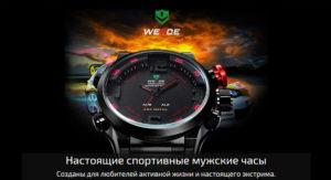 Лендинг пейдж - продажа спортивных часов