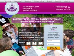 Шаблон лендинга - организация детских праздников