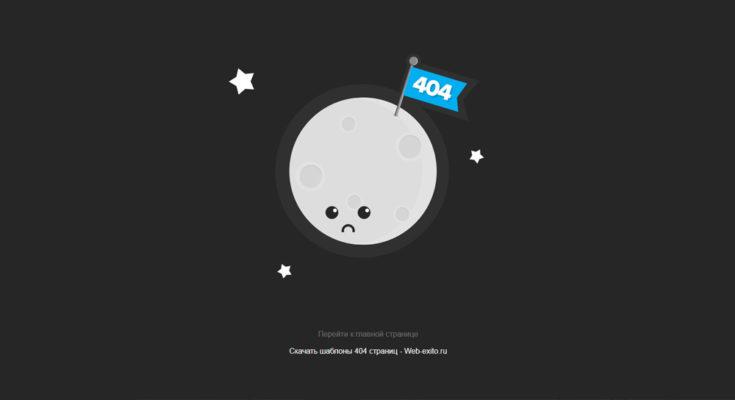 Страница 404 - грустная луна