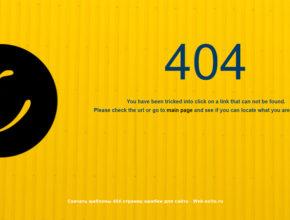 Желтая 404 страница ошибки