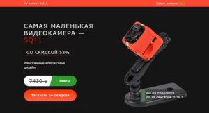 Шаблон лэндинга - продажа видеокамер