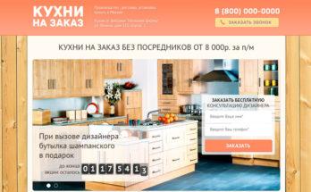 Шаблон лэндинга - кухни на заказ