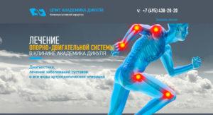 Шаблон landing page - клиника