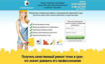 Landing page - ремонт квартир и домов