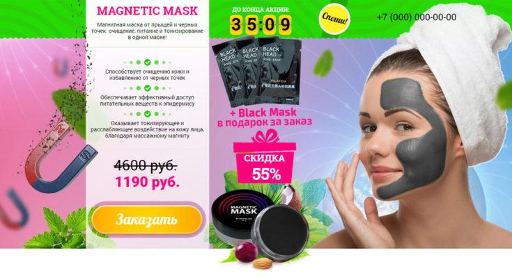 Шаблон Ladning page - маска для лица