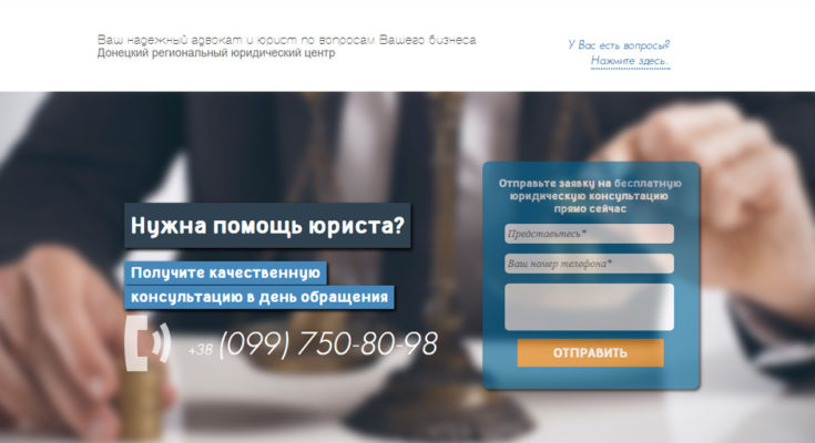 Шаблон Landing page - помощь юриста