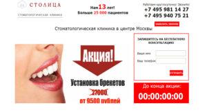 Шаблон лэндинга - стоматологическая клиника