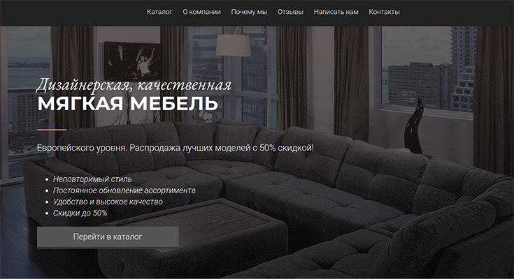 Шаблон сайта мягкой мебели