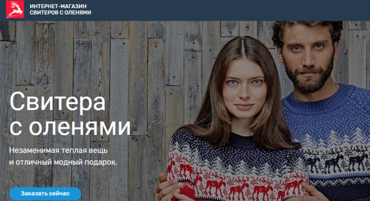 Интернет-магазин свитеров